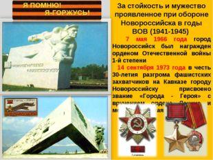 За стойкость и мужество проявленное при обороне Новороссийска в годы ВОВ (194