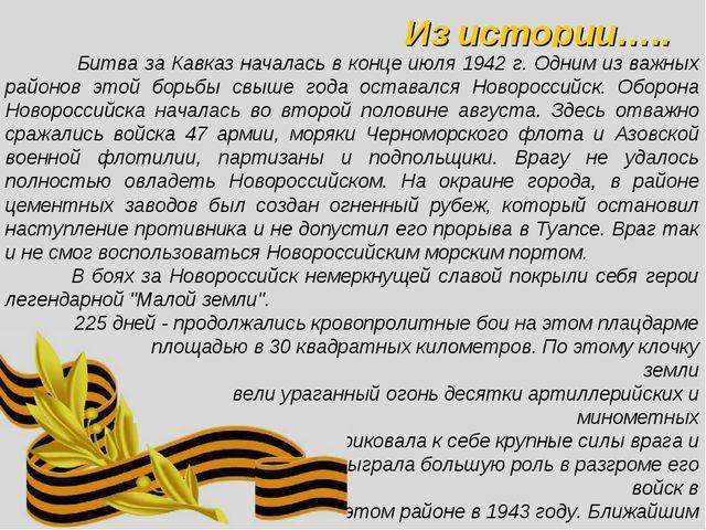 Из истории….. Битва за Кавказ началась в конце июля 1942 г. Одним из важных р...