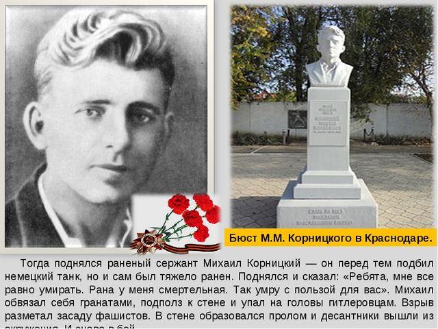 Тогда поднялся раненый сержант Михаил Корницкий — он перед тем подбил немецк...