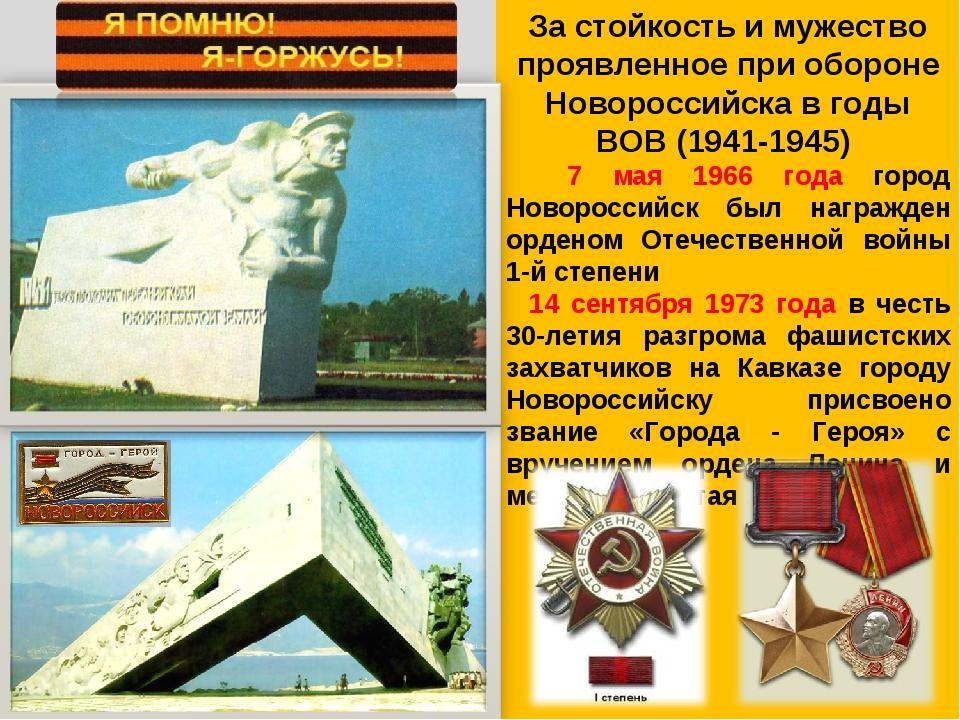 За стойкость и мужество проявленное при обороне Новороссийска в годы ВОВ (194...
