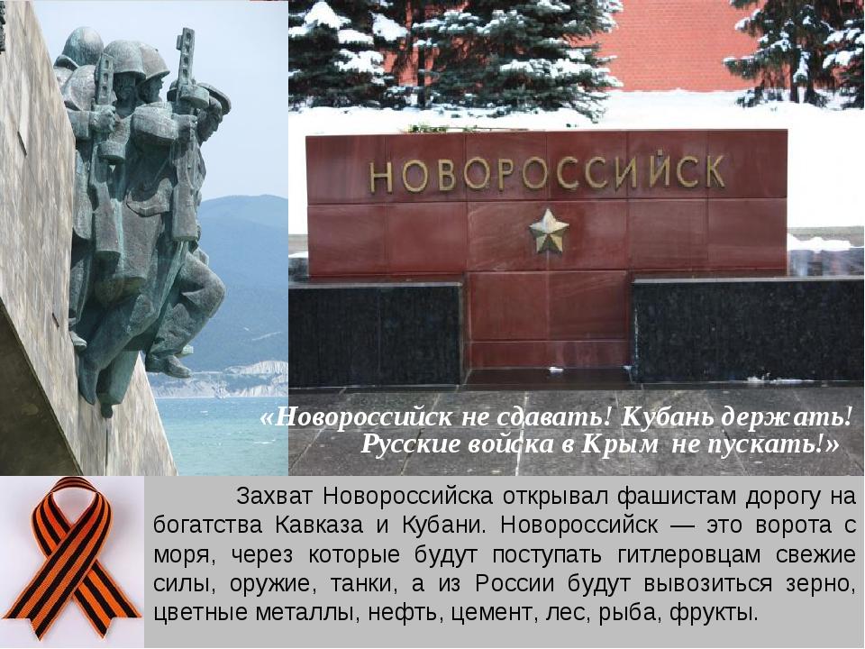 Захват Новороссийска открывал фашистам дорогу на богатства Кавказа и Кубани....