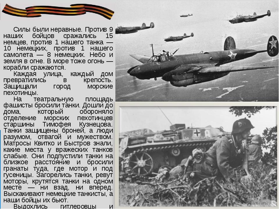 Силы были неравные. Против 9 наших бойцов сражались 15 немцев, против 1 наше...