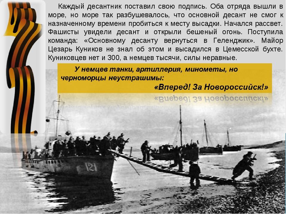 Каждый десантник поставил свою подпись. Оба отряда вышли в море, но море так...