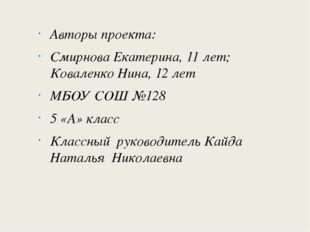 Авторы проекта: Смирнова Екатерина, 11 лет; Коваленко Нина, 12 лет МБОУ СОШ №
