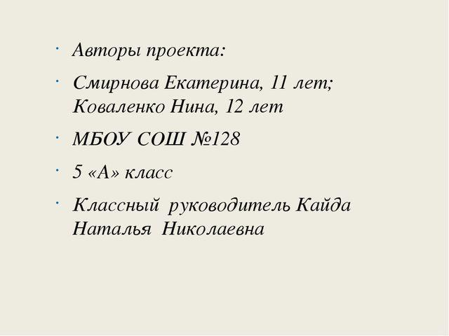 Авторы проекта: Смирнова Екатерина, 11 лет; Коваленко Нина, 12 лет МБОУ СОШ №...