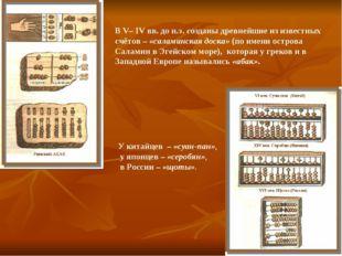 В V– IV вв. до н.э. созданы древнейшие из известных счётов – «саламинская дос
