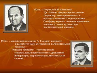 1928 г. – американский математик  Дж. Нейман сформулировал основы теори