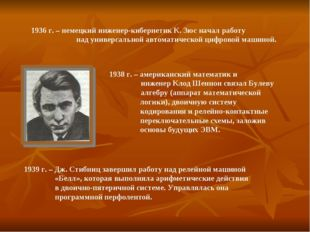 1936 г. – немецкий инженер-кибернетик К. Зюс начал работу над универсальной а