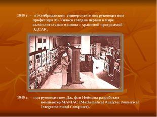 1949 г. – в Кембриджском университете под руководством профессора М. Уилкса