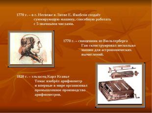 1770 г. – в г. Несвеже в Литве Е. Якобсон создаёт суммирующую машину, способн