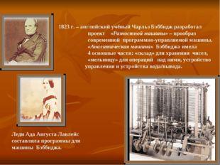 1823 г. – английский учёный Чарльз Бэббидж разработал проект «Разностной маши