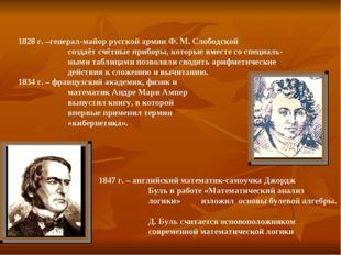 1828 г. –генерал-майор русской армии Ф. М. Слободской создаёт счётные приборы