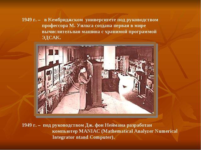 1949 г. – в Кембриджском университете под руководством профессора М. Уилкса...
