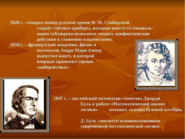 1828 г. –генерал-майор русской армии Ф. М. Слободской создаёт счётные приборы...