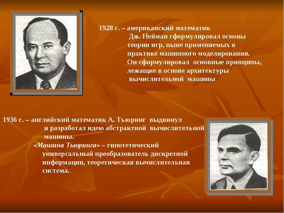 1928 г. – американский математик  Дж. Нейман сформулировал основы теори...