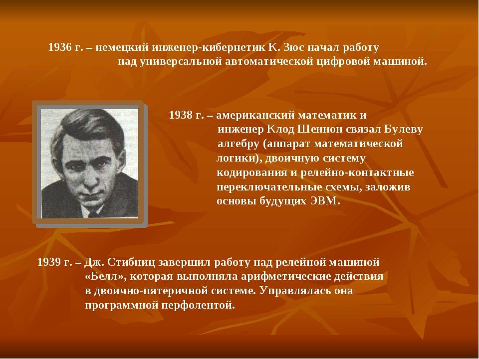 1936 г. – немецкий инженер-кибернетик К. Зюс начал работу над универсальной а...