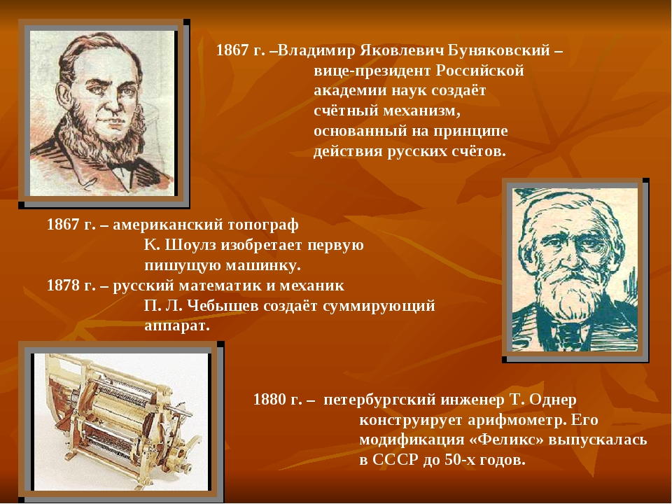 1867 г. –Владимир Яковлевич Буняковский – вице-президент Российской академии...