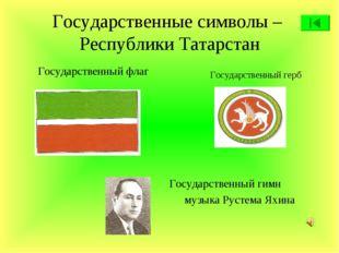 Государственные символы – Республики Татарстан Государственный флаг Государст