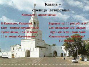 Казань – столица Татарстана Казаным – туган ягым И Казаным, Казаным, Барлык