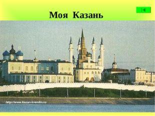 Моя Казань http://www.kazan-kremlin.ru