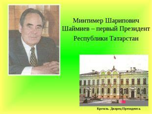 Кремль. Дворец Президента. Минтимер Шарипович Шаймиев – первый Президент Рес
