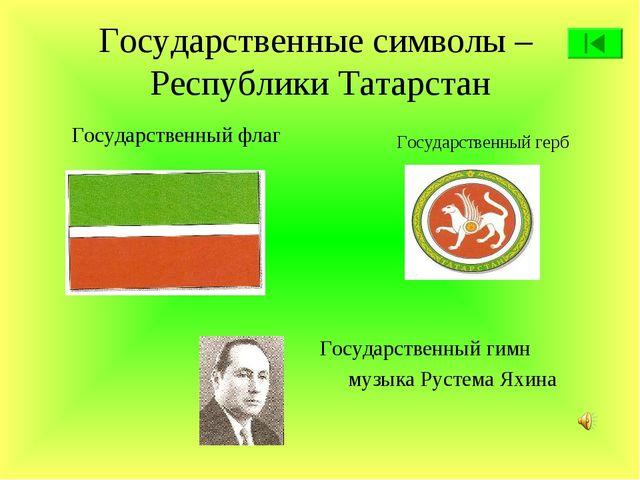 Государственные символы – Республики Татарстан Государственный флаг Государст...
