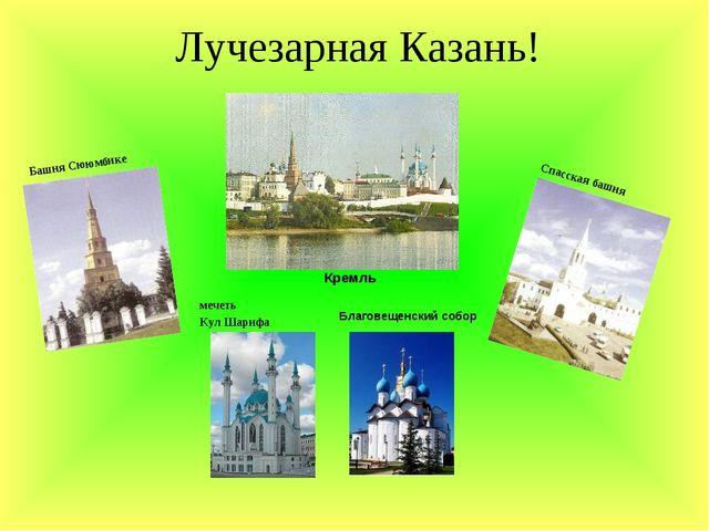 Лучезарная Казань! Башня Сююмбике Кремль Спасская башня Благовещенский собор...