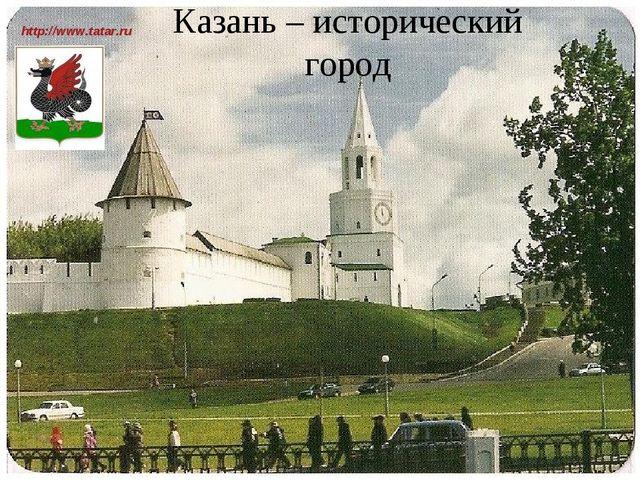 Казань – исторический город http://www.tatar.ru