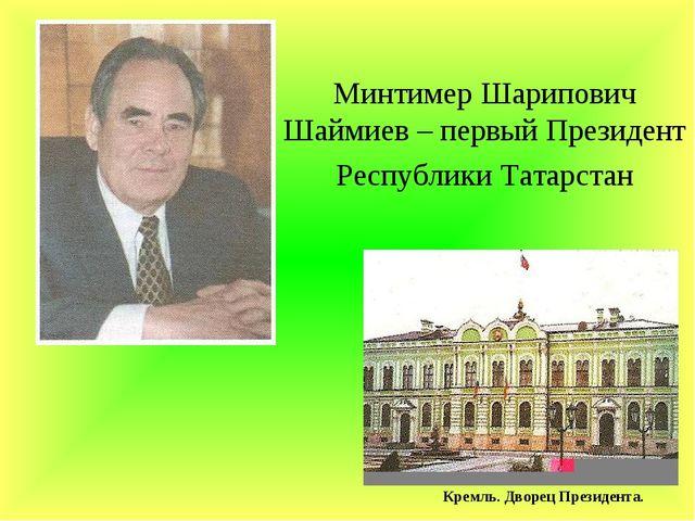 Кремль. Дворец Президента. Минтимер Шарипович Шаймиев – первый Президент Рес...
