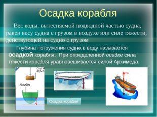 Осадка корабля Вес воды, вытесняемой подводной частью судна, равен весу судна