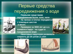 Первые средства передвижения о воде Первыми средствами передвижения были пло