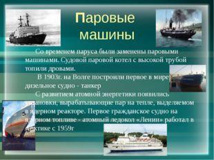 Со временем паруса были заменены паровыми машинами. Судовой паровой котел с в