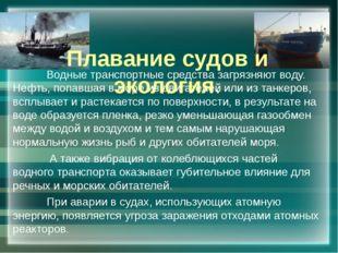 Водные транспортные средства загрязняют воду. Нефть, попавшая в море из дви