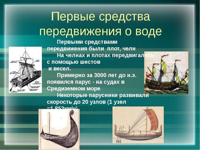 Первые средства передвижения о воде Первыми средствами передвижения были пло...