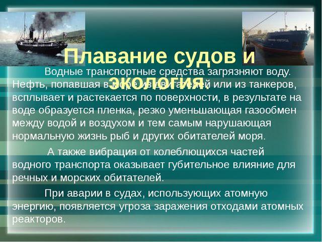 Водные транспортные средства загрязняют воду. Нефть, попавшая в море из дви...