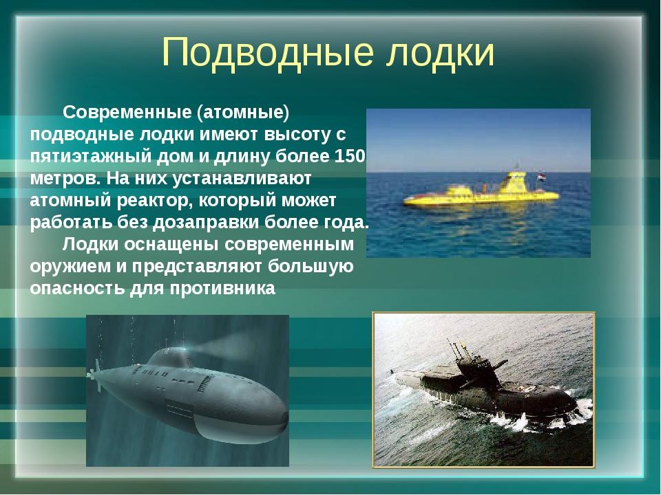 Подводные лодки Современные (атомные) подводные лодки имеют высоту с пятиэта...