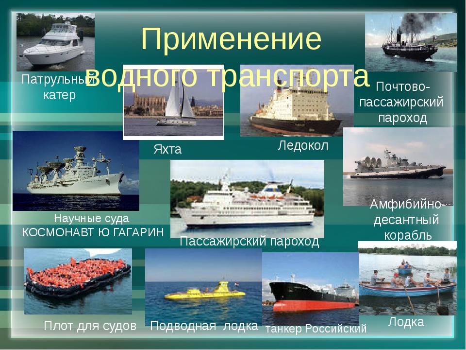 Ледокол Патрульный катер Почтово- пассажирский пароход Лодка Амфибийно- десан...