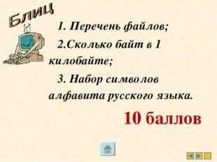 10 баллов Перечень файлов; Сколько байт в 1 килобайте; Набор символов алфавит