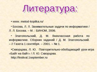 www. metod-kopilka.ru/ Босова, Л. Л. Занимательные задачи по информатике / Л