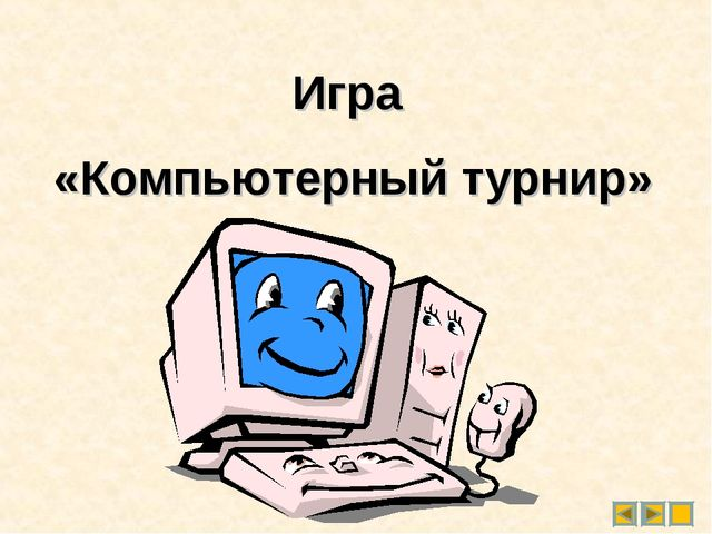 Игра «Компьютерный турнир»