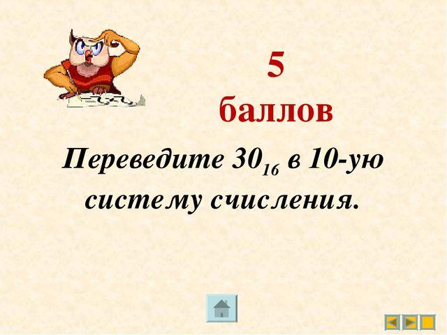 Переведите 3016 в 10-ую систему счисления. 5 баллов