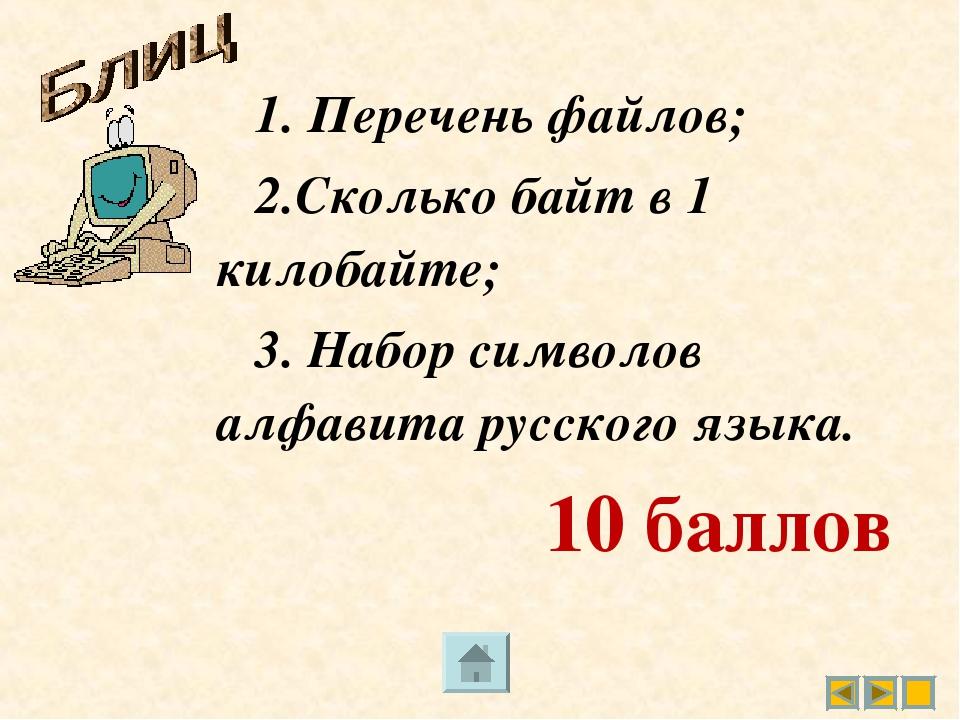 10 баллов Перечень файлов; Сколько байт в 1 килобайте; Набор символов алфавит...