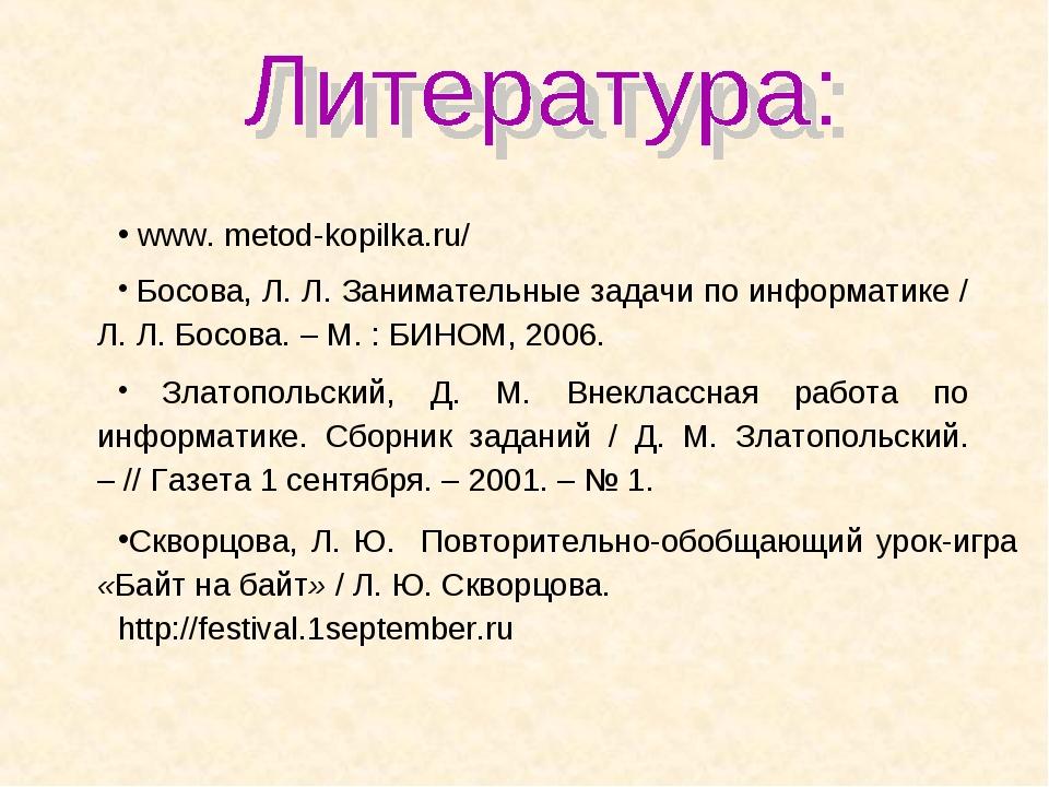 www. metod-kopilka.ru/ Босова, Л. Л. Занимательные задачи по информатике / Л...