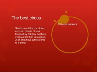 The best circus Saratov contains the oldest circus in Russia. It was founded