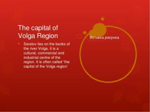 The capital of Volga Region Saratov lies on the banks of the river Volga, it
