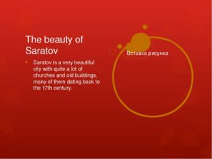 The beauty of Saratov Saratov is a very beautiful city with quite a lot of ch