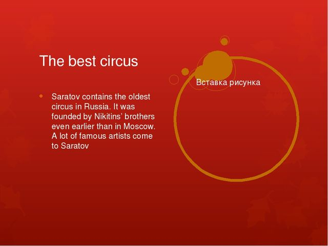 The best circus Saratov contains the oldest circus in Russia. It was founded...