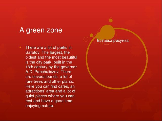 A green zone There are a lot of parks in Saratov. The largest, the oldest and...