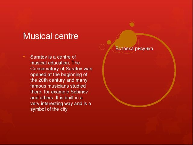 Musical centre Saratov is a centre of musical education. The Conservatory of...