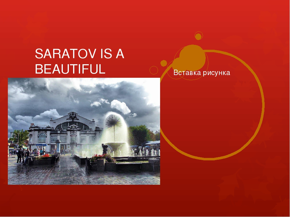 SARATOV IS A BEAUTIFUL TOWN AND I LIKE IT